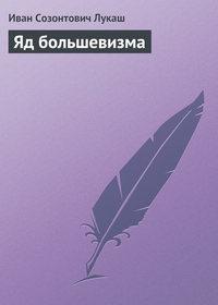 - Яд большевизма