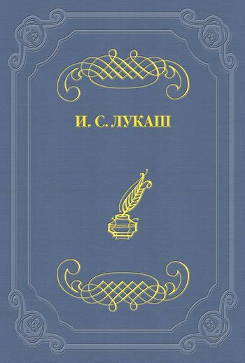 Иван Созонтович Лукаш Воин Александр