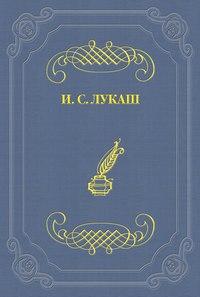 Лукаш, Иван  - «Эпиграфы»