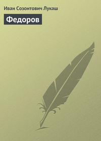 Лукаш, Иван  - Федоров