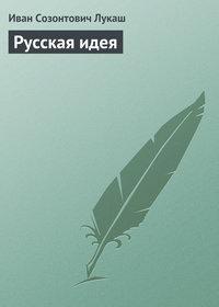 Лукаш, Иван  - Русская идея