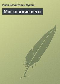 Лукаш, Иван  - Московские весы