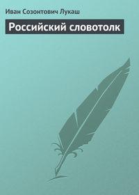 Лукаш, Иван  - Российский словотолк