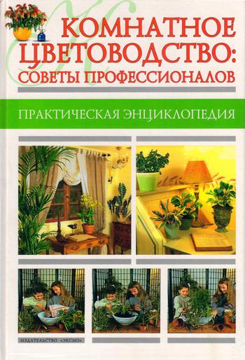 Скачать книгу Мария Цветкова Комнатное цветоводство: советы профессионалов