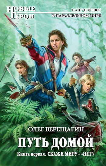 Скачать книгу Олег Верещагин Скажи миру – «нет!»