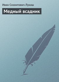 Лукаш, Иван  - Медный всадник