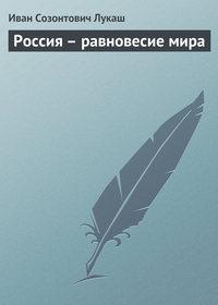 - Россия – равновесие мира