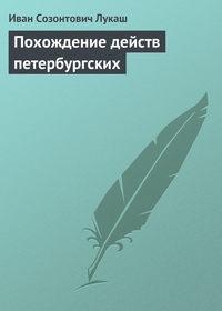 Лукаш, Иван  - Похождение действ петербургских