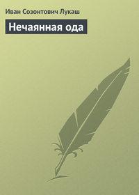 Лукаш, Иван  - Нечаянная ода