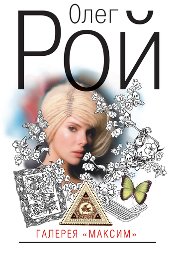 обложка электронной книги Галерея «Максим»