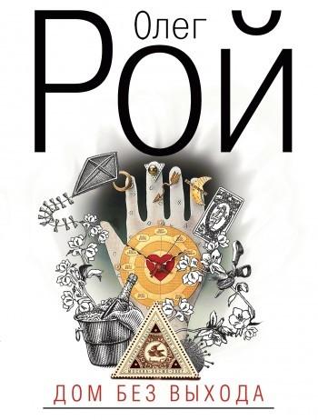Обложка книги Дом без выхода, автор Рой, Олег