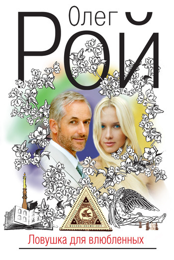 Обложка книги Ловушка для влюбленных, автор Рой, Олег
