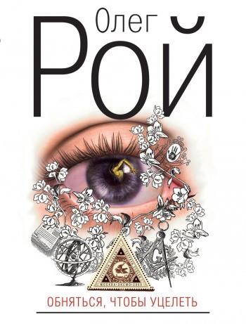 Обложка книги Обняться, чтобы уцелеть, автор Рой, Олег