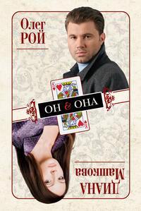 Рой, Олег  - Он & Она