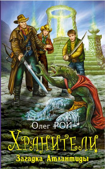обложка электронной книги Загадка Атлантиды