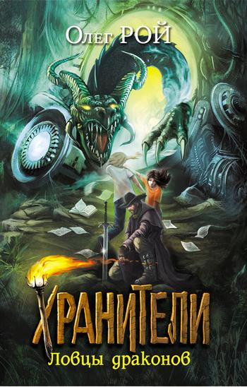 Электронная книга Ловцы драконов