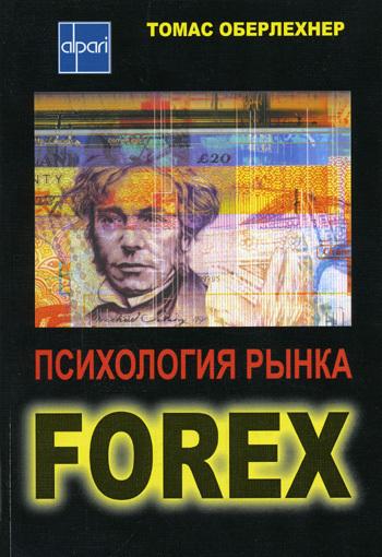 Скачать книгу Томас Оберлехнер Психология рынка Forex