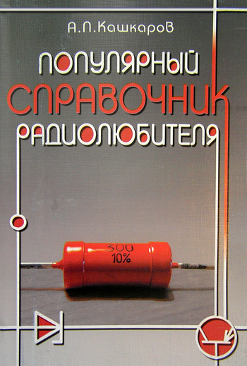 Андрей Кашкаров Популярный справочник радиолюбителя