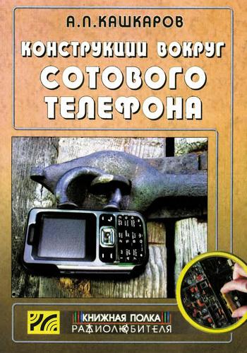 Андрей Кашкаров Конструкции вокруг сотового телефона гарнитура для сотовых