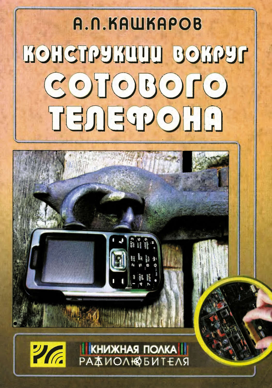 Скачать книгу конструкции вокруг сотового телефона