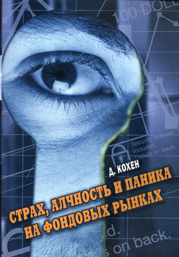 Скачать книгу Давид Кохен Страх, алчность и паника на фондовом рынке