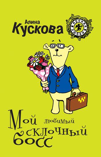 Скачать книгу Алина Кускова Мой любимый склочный босс