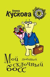 Кускова, Алина  - Мой любимый склочный босс