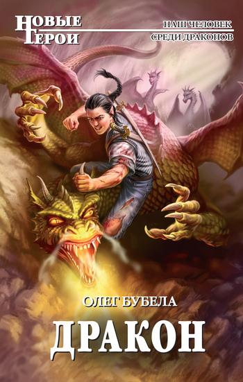 Скачать книгу Олег Бубела Дракон
