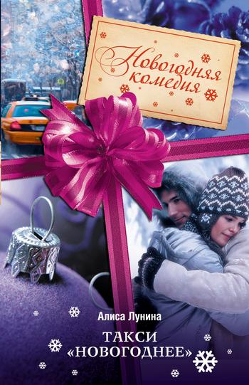 Скачать книгу Алиса Лунина Такси «Новогоднее»