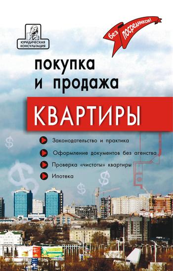 Скачать книгу А. Г. Брунгильд Покупка и продажа квартиры: законодательство и практика, оформление и безопасность