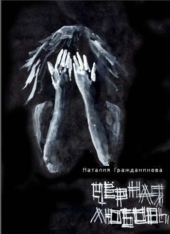 Скачать книгу Наталия Гражданинова Черная любовь (сборник)