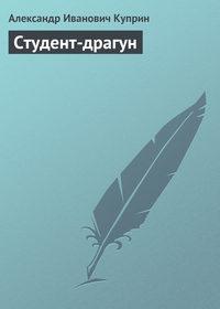 Куприн, Александр  - Студент-драгун