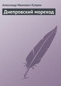 Куприн, Александр  - Днепровский мореход