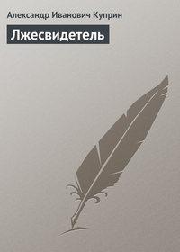 Куприн, Александр  - Лжесвидетель