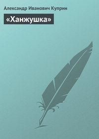 Куприн, Александр  - «Ханжушка»