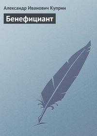 Куприн, Александр  - Бенефициант