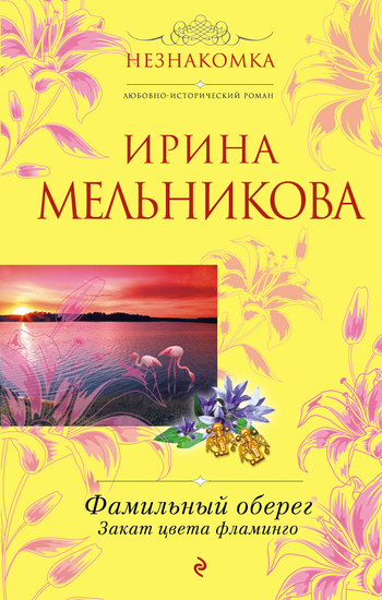 Скачать книгу Ирина Мельникова Фамильный оберег. Закат цвета фламинго