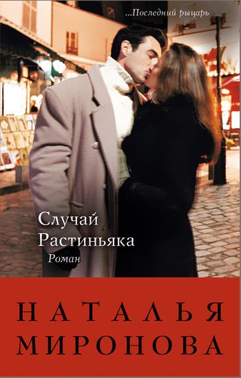 Скачать книгу Наталья Миронова Случай Растиньяка