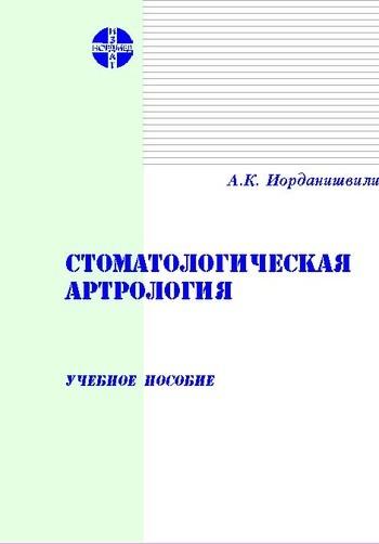 Скачать книгу А. К. Иорданишвили Стоматологическая артрология: Учебное пособие