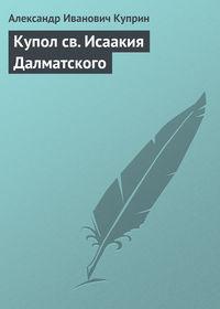 - Купол св. Исаакия Далматского