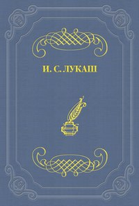 Лукаш, Иван  - «Вопль» Бердяева