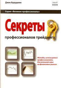 Скачать книгу Джек Буруджян Секреты профессионалов трейдинга. Методы, используемые профессионалами для успешной игры на финансовых рынках