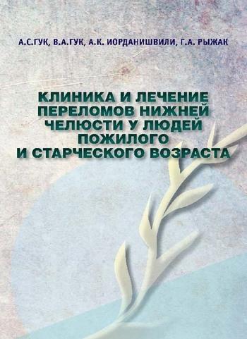 бесплатно Клиника и лечение переломов нижней челюсти у людей пожилого и старческого возраста Скачать А. К. Иорданишвили