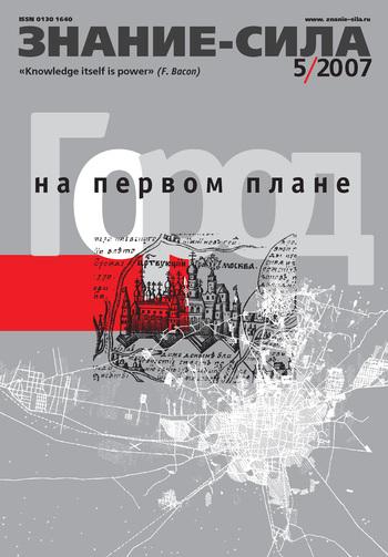 Журнал «Знание – сила» №5/2007