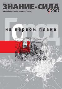 - Журнал «Знание – сила» &#84705/2007