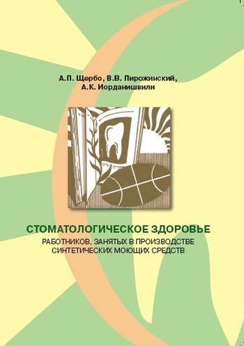 Скачать книгу А. К. Иорданишвили Стоматологическое здоровье работников, занятых в производстве синтетических моющих средств