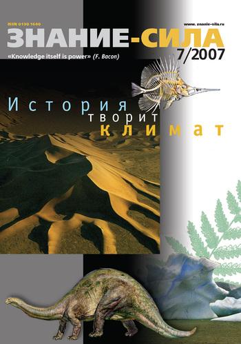 Отсутствует Журнал «Знание – сила» №7/2007 отсутствует журнал знание – сила 11 2016