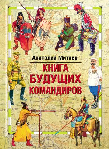 Скачать книгу Анатолий Митяев Книга будущих командиров