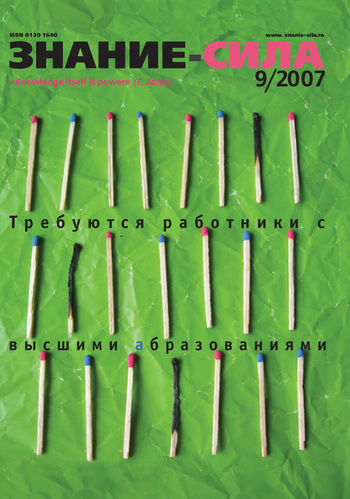 Отсутствует Журнал «Знание – сила» №9/2007 журнал знание сила 12 2016