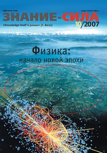 Отсутствует Журнал «Знание – сила» №10/2007 отсутствует журнал знание – сила 11 2016